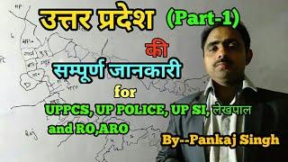 (Part-1)Uttar pradesh-उत्तर प्रदेश की संपूर्ण जानकारी मैप के माध्यम से(UPPCS,UP POLICE)