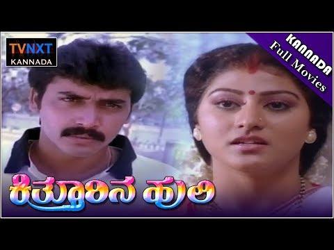 Kitthurina Huli || Full Length Kannada Movie || Shashikumar, Malashree || TVNXT Kannada