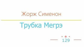 Жорж Сименон - «Трубка Мегрэ» радиоспектакль слушать онлайн