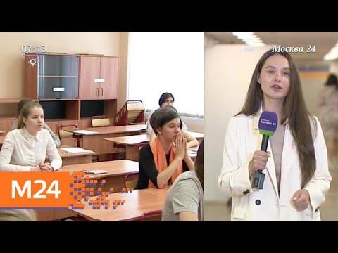 Студенты проверяли у школьников наличие шпаргалок на ЕГЭ - Москва 24