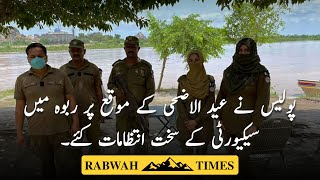 Strict security arrangements by Police in Rabwah on the occasion of EidAlAdha