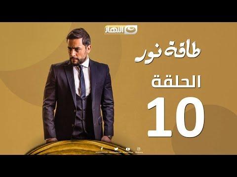 Episode 10- Taqet Nour Series  | الحلقة العاشرة -  مسلسل طاقة نور
