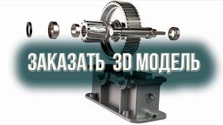 Заказать  3D модель. Заказать 3D анимацию.(, 2017-01-22T13:21:26.000Z)