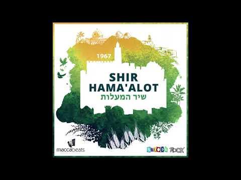 Shlock Rock and The Maccabeats - Shir Hama'alot - שיר המעלות