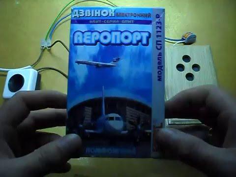 видео: Звонки eltos Аэропорт