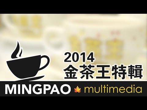 MING PAO TORONTO 【2014 年國際金茶王大賽】教教大家沖奶茶