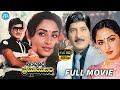 Sampoorna Premayanam Full Movie | Sobhan Babu, Jayaprada | N B Chakravarthy | Chakravarthy