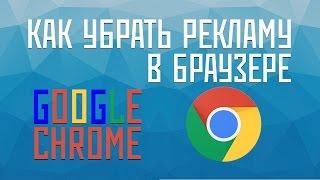 Как убрать рекламу в браузере Google Chrome(Вы еще не знаете Как убрать рекламу в браузере Google Chrome? Тогда скорее смотрите это видео! AdBlock: https://chrome.google.com/w..., 2015-01-20T11:44:52.000Z)