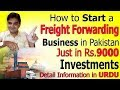 How to Start a Freight Forwarding Business in Pakistan (URDU) - How to Become A Freight Forwarder
