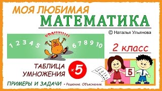 Таблица умножения на 5. Примеры и задачи. Математика 2 класс.