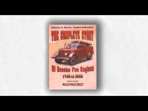 Книга по истории пожарной техники - интервью Дмитрия Гладкого Белорусскому телевидению