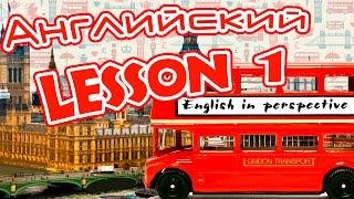 Урок 1   Английский в перспективе   Уроки английского от перспективы шоу