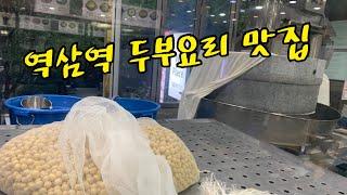 역삼역 두부요리 맛집 맷돌로만