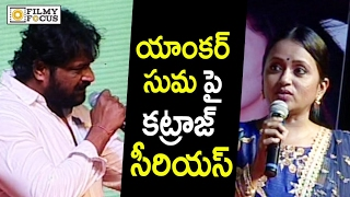 Supreeth Angry on Anchor Suma @Show Time Audio Launch - Filmyfocus.com