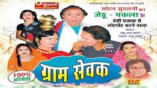 Gram Sewak - Jhrtu Pakla - Chhattisgarhi Best Drama Artist - Comedy King - Chhattisgarh