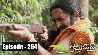 Muthu Kuda | Episode 264 08th February 2018 Thumbnail