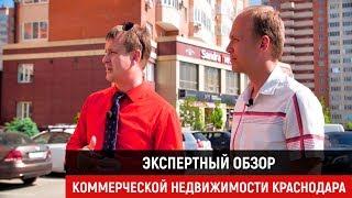 экспертный обзор коммерческой недвижимости Краснодара/ район нового стадиона / Переезд в краснодар