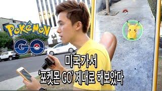 미국가서 포켓몬 고 GO 제대로 시작해보았다 - 허팝 (Go to LA to play Pokemon Go !)
