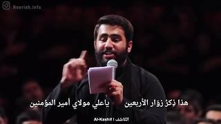مترجم  |  مـن لـي غـيـرك ؟  |  إبداع الرادود حسين طاهري  | شهادة أمير المؤمنين عليه السلام