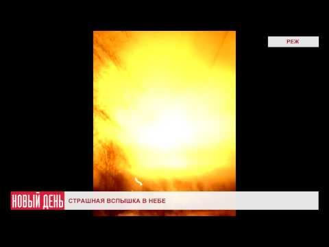 , Странная вспышка превратила на 11 секунд ночь в день на Урале, LIKE-A.RU