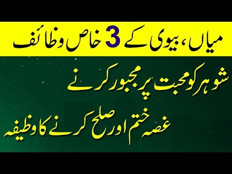 Shohar ko kabu karne ka wazifa in urdu|Wazifa For Love Between Husband Aur Wife