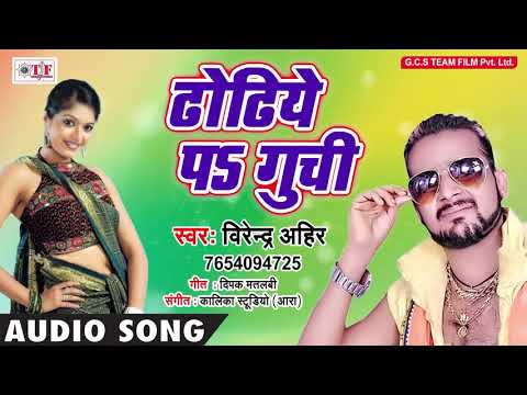 #Virendra Ahir (2018 )सुपरहिट SONG - ढोढिये पा गुच्ची -#Abhishek Mishra - Latest Bhojpuri Hit Song