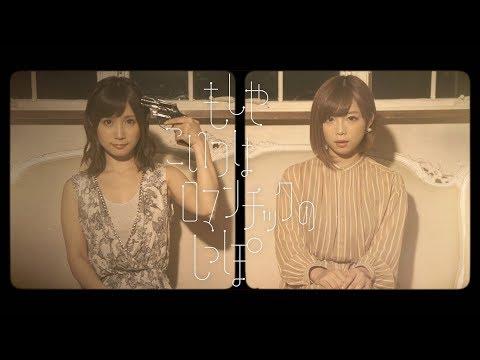 もしやこいつはロマンチックのしっぽ(Official Music Video)