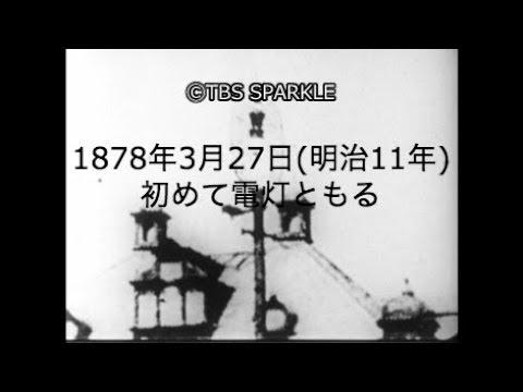 TBSスパークル】1878年3月27日 初めて電灯ともる(明治11年) - YouTube