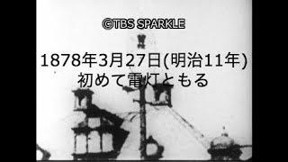 【TBSスパークル】1878年3月27日 初めて電灯ともる(明治11年)