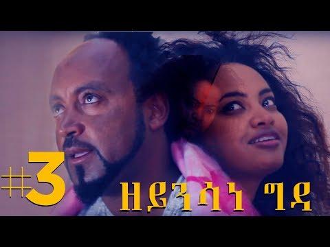 New Eritrean Comedy 2017 - Zeynsane Gda | ዘይንሳነ ግዳ - Part 3 by Samuel G/Slasie