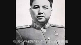 金日成大元帥万々歳(朝鮮人民軍功労合唱団)