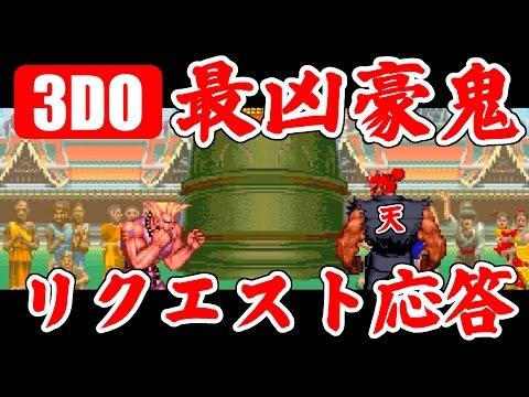 [3DO版] ガイル vs 最凶豪鬼 - スーパーストリートファイターII X
