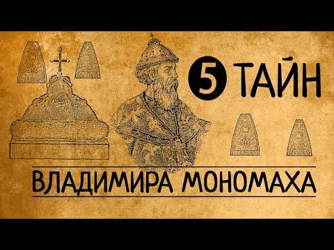 ЧТО ОТ НАС СКРЫВАЛИ?5 ТАЙН ВЛАДИМИРА МОНОМАХА/РЮРИКОВИЧИ