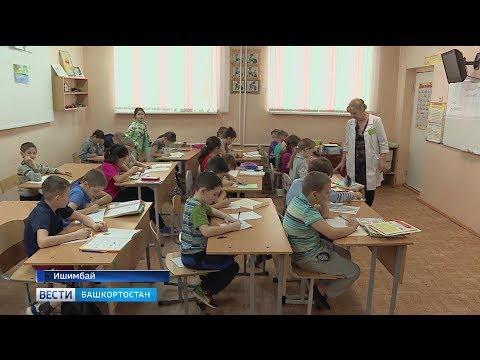 В Ишимбайском районе встретили детей из Сибая