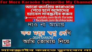 Amar Moner Fuldanite | Shekh Istiyak | Bangla Karaoke | Deshi Karaoke