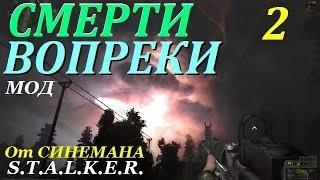 Прохождение S.T.A.L.K.E.R. Смерти Вопреки + Графические моды - часть 2 - Скадовск и его Жители