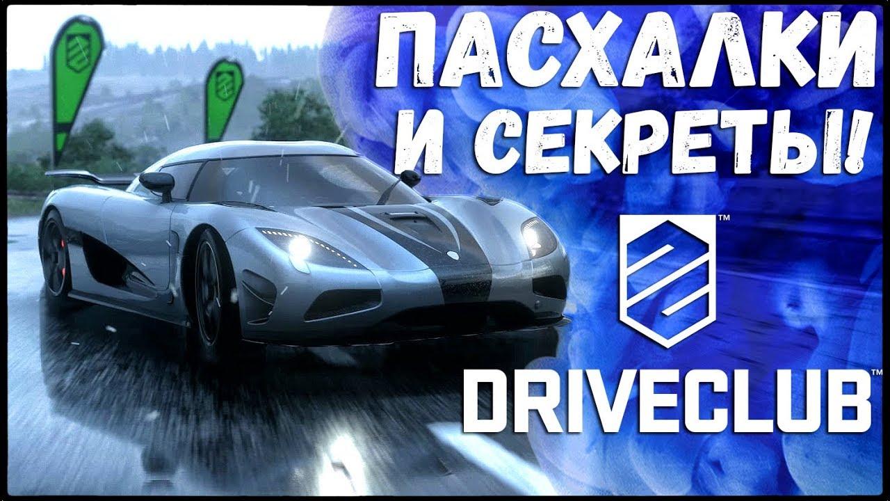 Drive Club PS4: пасхалки и интересные вещи (Что можно найти в игре?)