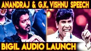 🔴 LIVE: ANANDRAJ and G.K.VISHNU SPEECH at Bigil Audio Launch |  Atlee | Nayanthara | AGS | Sun Tv