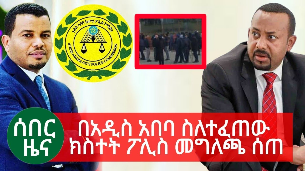 Addis Abeba Police press release regarding the mass arrest in a night clubs