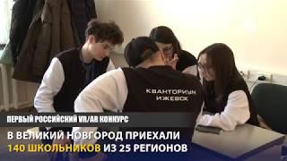 Первый российский VR/AR конкурс принял Великий Новгород
