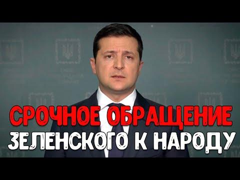 СРОЧНО! Владимир Зеленский