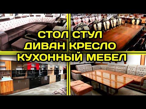 Стол стул кухонный мебель ва угалок диванлар нархи