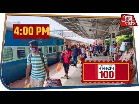 देश-दुनिया की 100 बड़ी खबरें फटाफट | Non Stop 100 News Aaj Tak | 12 May 2020