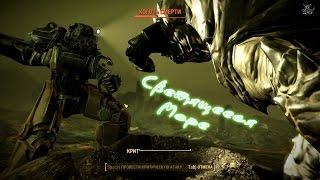 Fallout 4 - 28 Светящееся море