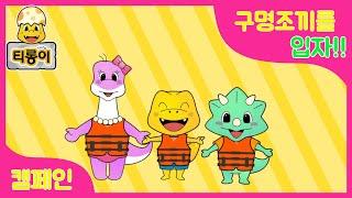 티롱이 여름휴가철 해양안전교육 구명조끼를 입자