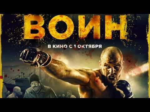 Воин (2011) | Фильм
