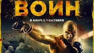 ВОИН 2015 Смотреть Онлайн Бесплатно в Хорошем Качестве hd 720 Трейлер Бондарчук