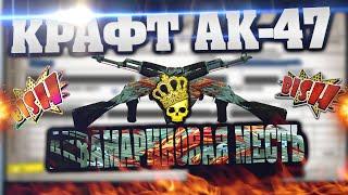 КРАФТ AK-47 АКВАМАРИНОВАЯ МЕСТЬ - CS:GO