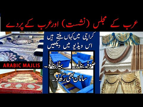 ARABIAN SITTING MAJLIS IN KARACHI |المجلس العربي | Arabic CURTAINS modern designs|Sofa cum bed Price