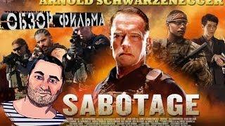ОБЗОР фильма САБОТАЖ / Sabotage